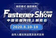 2020中国紧固件线上展览会