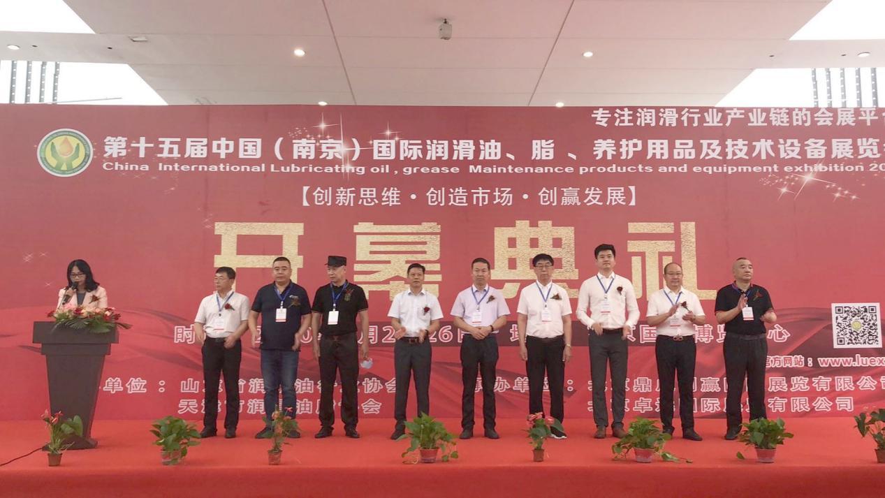 创造市场 扬帆起航 2020第十五届中国(南京)配资公司 润滑油品展超预期圆满闭幕
