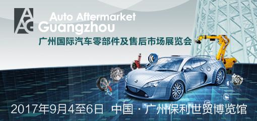 2017广州国际汽车零部件及售后市场展览会