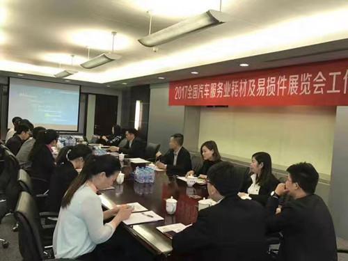 首个全国汽车服务业耗材及易损件展览会(CAW2017)9月亮相郑州