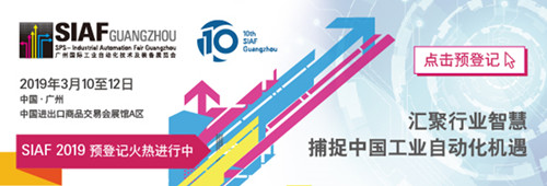 SIAF 广州工业自动化展重点呈献工业机器人核心技术,实现智能制造未来