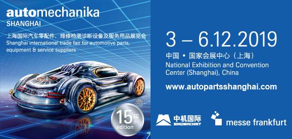 上海國際汽車零部件 維修檢測診斷設備及服務用品展覽會