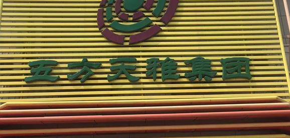 鲲鹏北京五方天雅汽配城发行日记