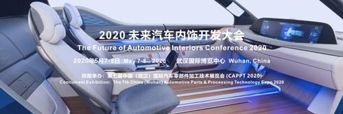 2020 未来日本三级内饰开发大会确定在武汉举办