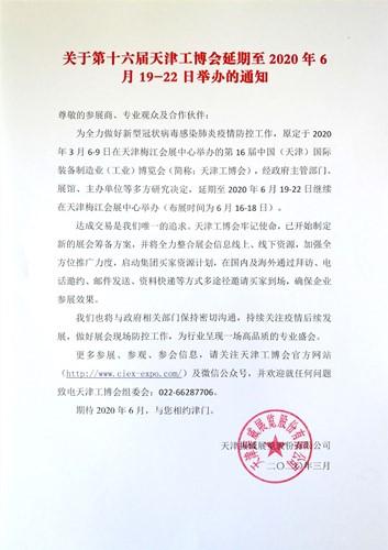 天津工博會汽車裝備展 大咖云集 相約6月 實力開啟!