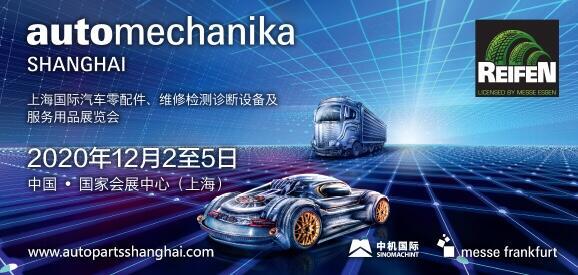 上海國際零配件