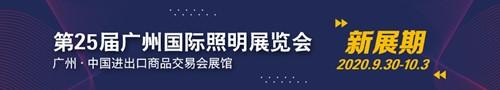 同奋斗,并肩行 2020广州配资公司照明展览会定于9月30日至10月3日举行