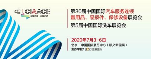 7月3-6日雅森北京展,现场采购可免费分期12期