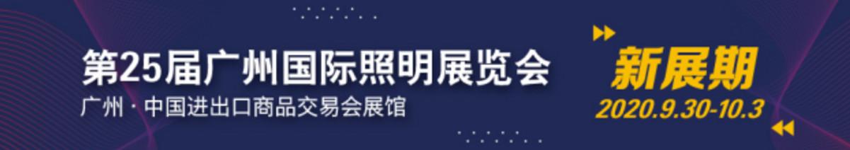 广州配资公司照明展新档期为何选在国庆?官方回应来了