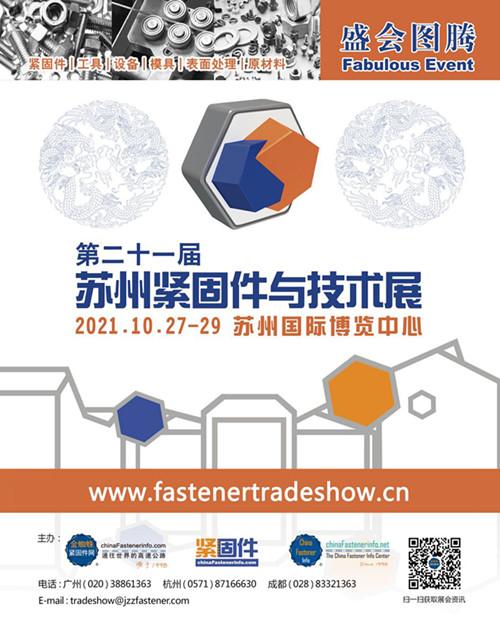 【苏州紧固件展】第二十一届苏州紧固件与技术展