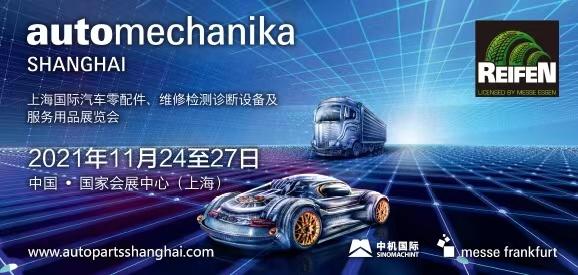 上海国际零配件