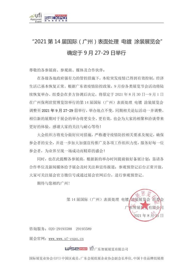 2021第14届国际(广州)表面处理 电镀 涂装展览会延期举办