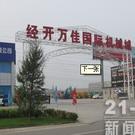 北京经开万佳国际机械商城