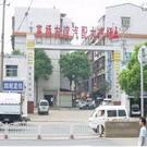 长沙高桥友谊汽配城