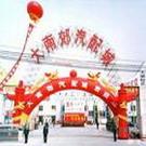 北京大南郊汽车配件市场