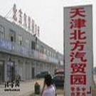 天津北方汽贸园