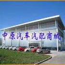 邯郸市中原汽车配件商城