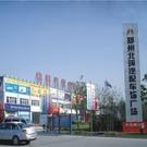 郑州北环汽配装饰广场