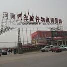 河南郑州汽车配件物流贸易园