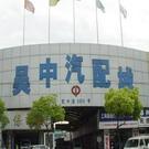 上海吴中汽配城