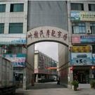 上海市松江叶榭汽摩配综合商城