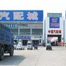 徐州汽配城